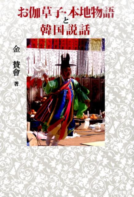 お伽草子・本地物語と韓国説話画像