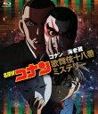 名探偵コナン コナンと海老蔵 歌舞伎十八番ミステリー【Blu-ray】 [ 高山みなみ ]