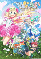 ひなろじ 〜from Luck & Logic〜Blu-ray 下巻<最終巻>(特装限定版)【Blu-ray】