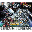 PS3ゲーム『第2次スーパーロボット大戦OG』オリジナルサウンドトラック [ (ゲーム・ミュージック) ]