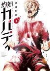 灼熱カバディ 8 (裏少年サンデーコミックス) [ 武蔵野 創 ]