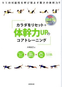 【送料無料】カラダをリセット+体幹力UPのコアトレーニング [ 木場克己 ]