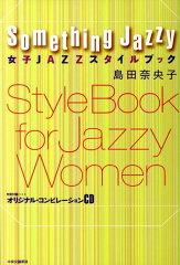 【送料無料】女子JAZZスタイルブック