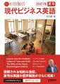 音声DL BOOK 杉田敏の 現代ビジネス英語 2021年 夏号(2)