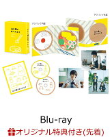 【楽天ブックス限定先着特典】461個のおべんとう 豪華版【Blu-ray】(おべんとうイラストマグネット(レッド))