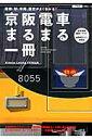 【楽天ブックスならいつでも送料無料】京阪電車まるまる一冊