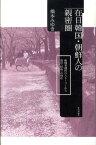 在日韓国・朝鮮人の親密圏 配偶者選択のストーリーから読む〈民族〉の現在 [ 橋本みゆき ]