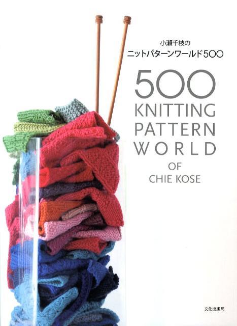 文化出版局『小瀬千枝のニットパターンワールド500』