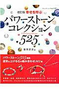幸せを呼ぶパワーストーンコレクション525改訂版 [ 豊原...