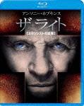 【送料無料】ザ・ライト エクソシストの真実 ブルーレイ&DVDセット【Blu-ray】