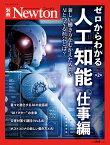 Newton 別冊 ゼロからわかる人工知能 仕事編 増補第2 版