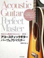 アコースティックギターパーフェクトマスター新版