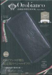 【楽天ブックスならいつでも送料無料】Orobianco 高機能革財布BOOK Zipper Black