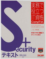Security+テキスト SY0-501対応