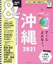沖縄2021【ハンディ版】 (アサヒオリジナル &TRAVEL) [ 朝日新聞出版 ]