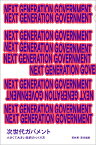 NEXT GENERATION GOVERNMENT 次世代ガバメント 小さくて大きい政府のつくり方 [ 若林 恵 ]