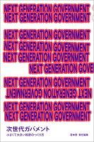 『NEXT GENERATION GOVERNMENT 次世代ガバメント 小さくて大きい政府のつくり方』の画像
