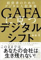 『GAFAに克つデジタルシフト 経営者のためのデジタル人材革命 』の画像