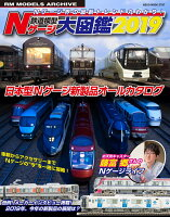 鉄道模型 Nゲージ大図鑑 2019