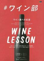 ♯ワイン部