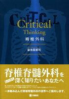 Critical thinking脊椎外科