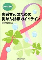 【送料無料】患者さんのための乳がん診療ガイドライン(2012年版) [ 日本乳癌学会 ]