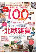 <h4>楽天ブックスならいつでも送料無料】実際に使ってみました!感激の100円グッズ