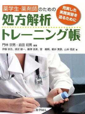 薬学生・薬剤師のための処方解析トレーニング帳 充実した実務実習を送るために [ 門林宗男 ]
