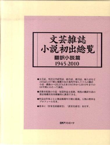 文芸雑誌小説初出総覧(翻訳小説篇 1945-2010) [ 日外アソシエ-ツ ]
