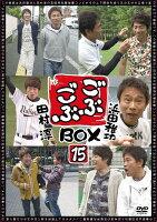 ごぶごぶBOX15
