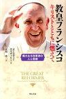 教皇フランシスコ キリストとともに燃えて 偉大なる改革者の人と思想 [ オースティン・アイヴァリー ]