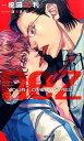 nez「ネ」(ユアラブリースメル) (Shy novels) [ 榎田尤利 ]