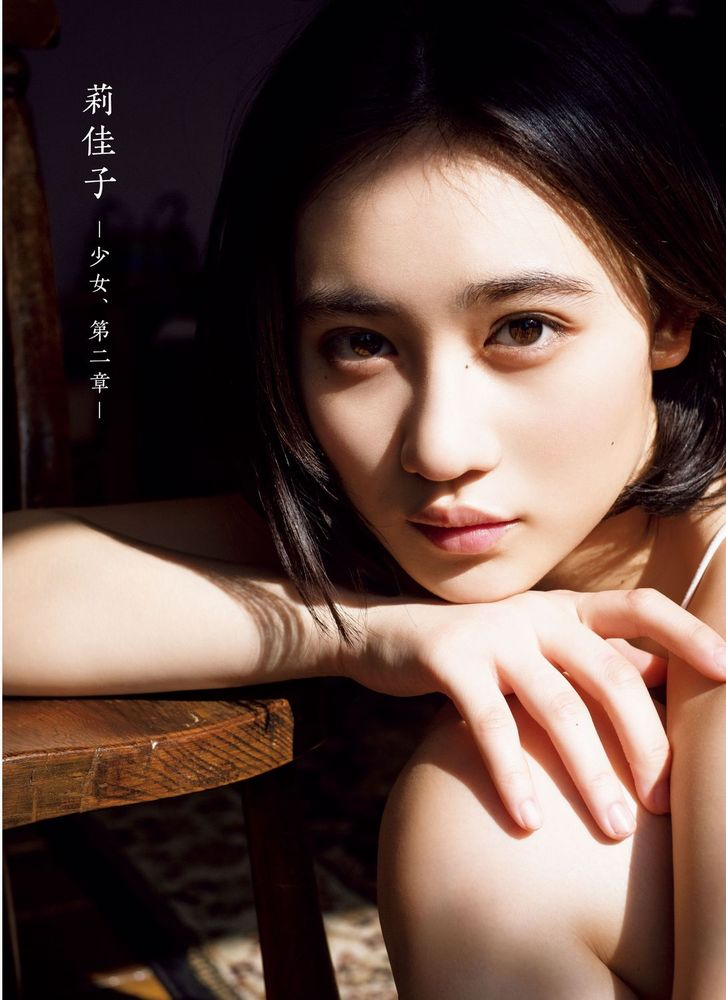 アンジュルム 佐々木莉佳子 写真集 『 莉佳子 - 少女、第二章 - 』