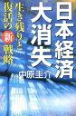 【送料無料】日本経済大消失 [ 中原圭介 ]