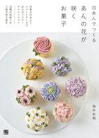白あんでつくるあんの花が咲くお菓子