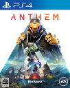 Anthem 通常版 PS4版...