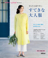 NHKすてきにハンドメイドセレクション さらりと着やすい すてきな大人服
