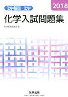 化学入試問題集 化学基礎・化学(2018)