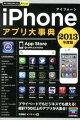 iPhoneアプリ大事典(2013年度版)