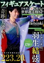 フィギュアスケート日本男子応援ブック世界選手権SP 速報報道BOOK (DIA Collection ...