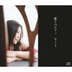 【送料無料】眠りのピアノ [ 川上ミネ ]
