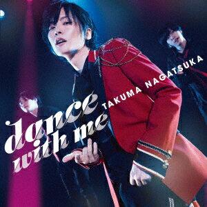 【先着特典】dance with me (初回限定盤 CD+DVD)(永塚拓馬じゃんぼくじ)