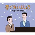 TV AGE::夢であいましょう 今月のうた 大全 [ (V.A.) ]