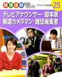 職場体験完全ガイド(25) テレビアナウンサー・脚本家・報道カメラマン・雑誌編集者