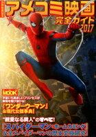 アメコミ映画完全ガイド(2017)