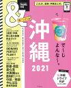 沖縄2021【超ハンディ版】 (アサヒオリジナル &TRAVEL) [ 朝日新聞出版 ]