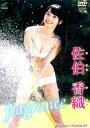 DVD>佐伯香織:fragrance [Greenレーベル/67] (<DVD>) [ 佐伯香織 ]