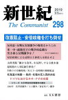 新世紀(第298号(2019.1)) 日本革命的共産主義者同盟革命的マルクス主義派機関誌 改憲阻止・安倍政権を打ち倒せ