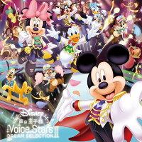 Disney 声の王子様 Voice Stars Dream Selection2