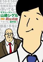 サラリーマン山崎シゲル 5巻